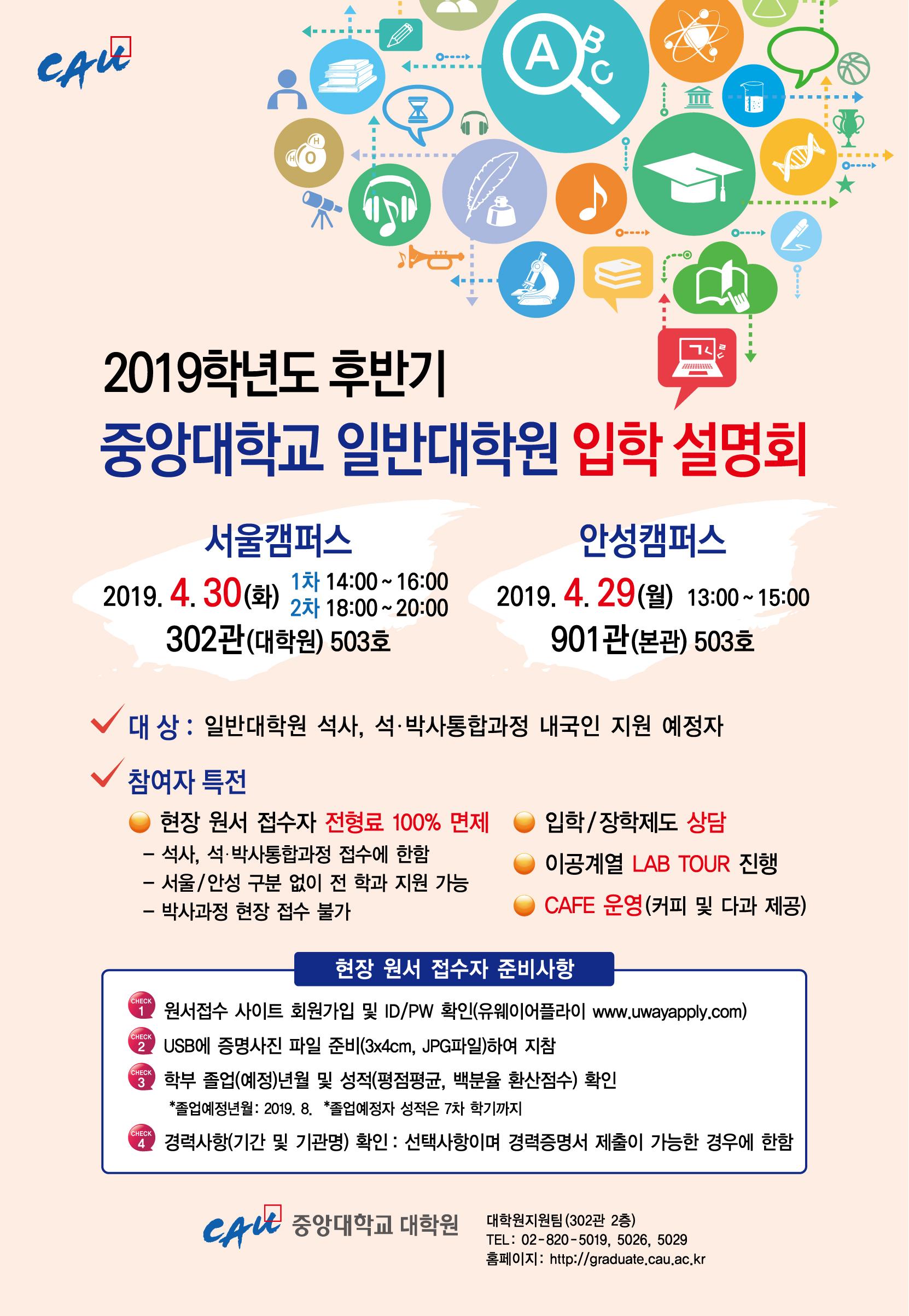 2019학년도 후반기 대학원 입학설명회 포스터.jpg