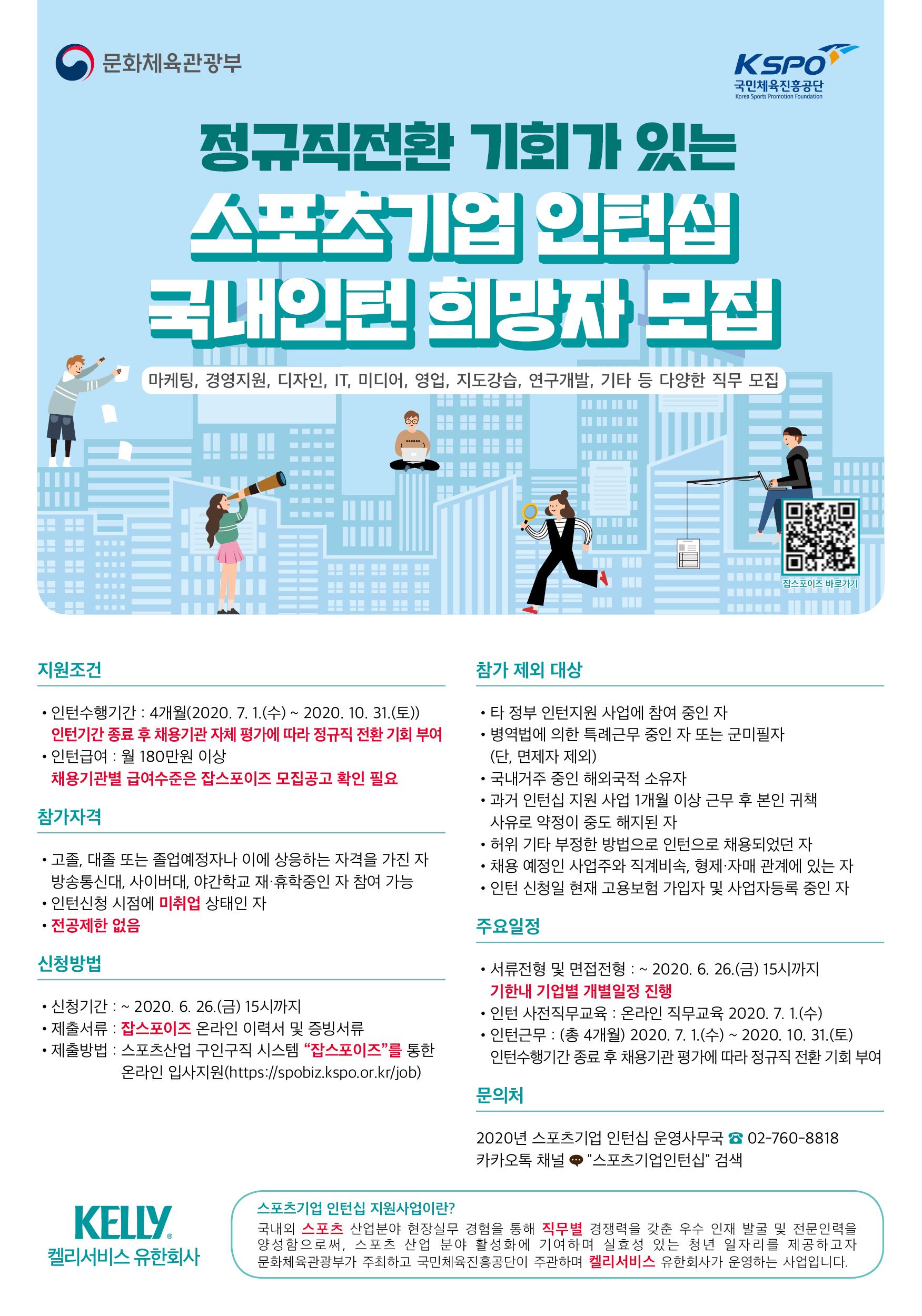 3. (포스터)스포츠기업 인턴모집.jpg