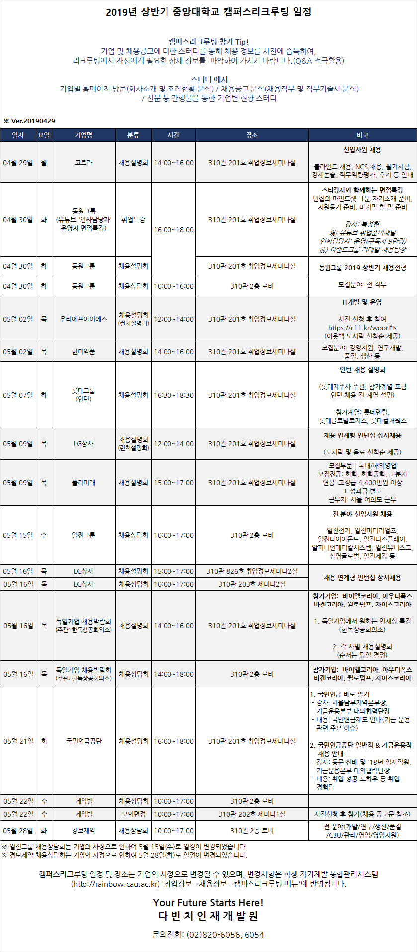 2019년 상반기 중앙대학교 캠퍼스리크루팅 일정표(Ver.20190429)_온라인게시용.png