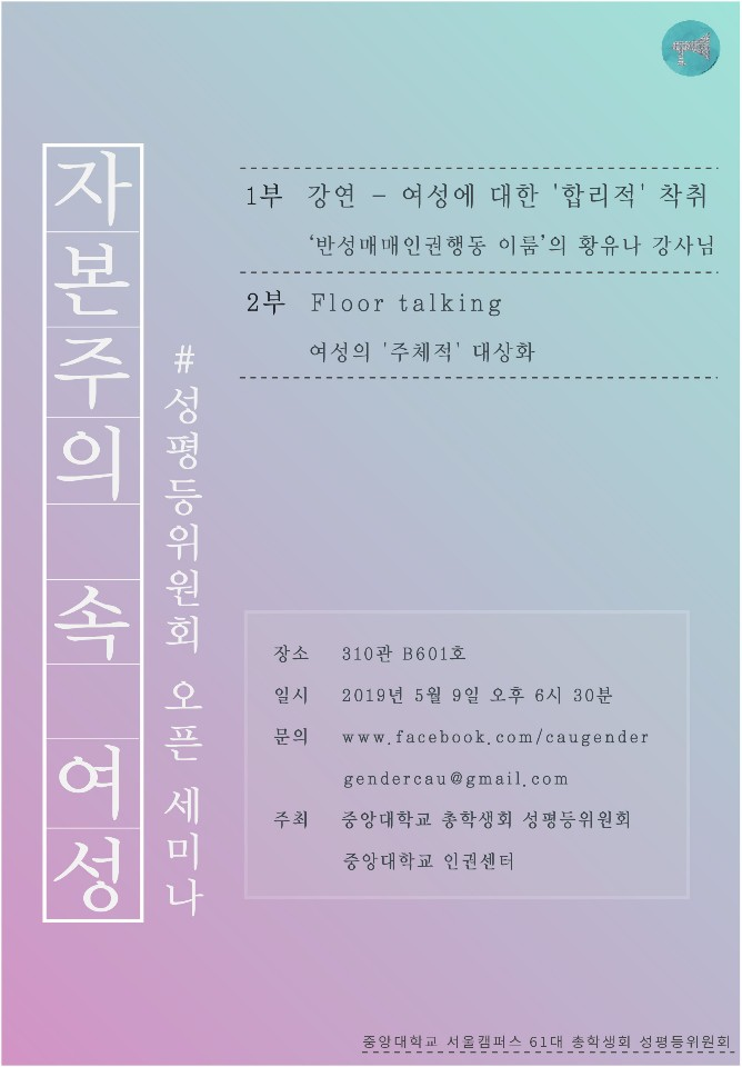 2019 총학생회 성평등위원회 오픈세미나.jpg