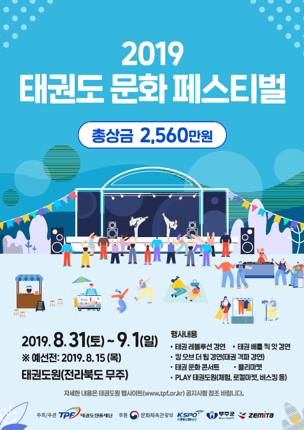 2019 태권도 문화 페스티벌 홍보 포스터.PNG