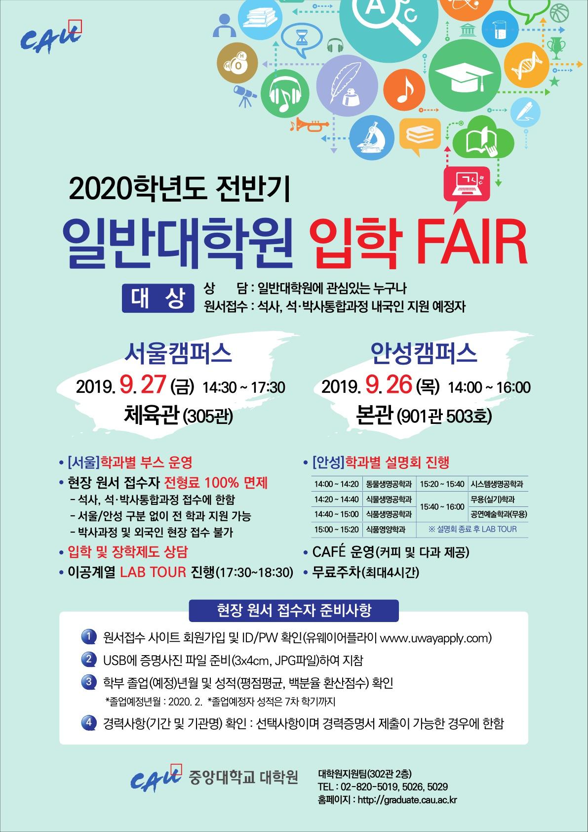 2020학년도 전반기 대학원 입학 FAIR 포스터.jpg