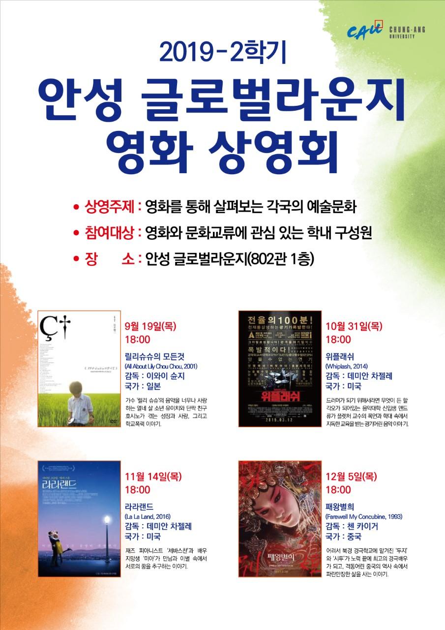 2019-2 영화상영회 포스터.png