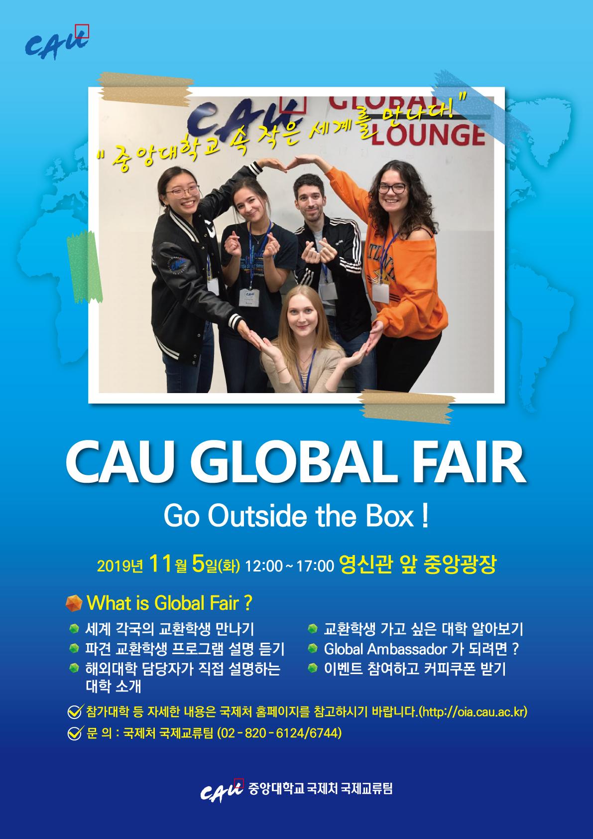 2019 CAU Global Fair 포스터(최종).jpg