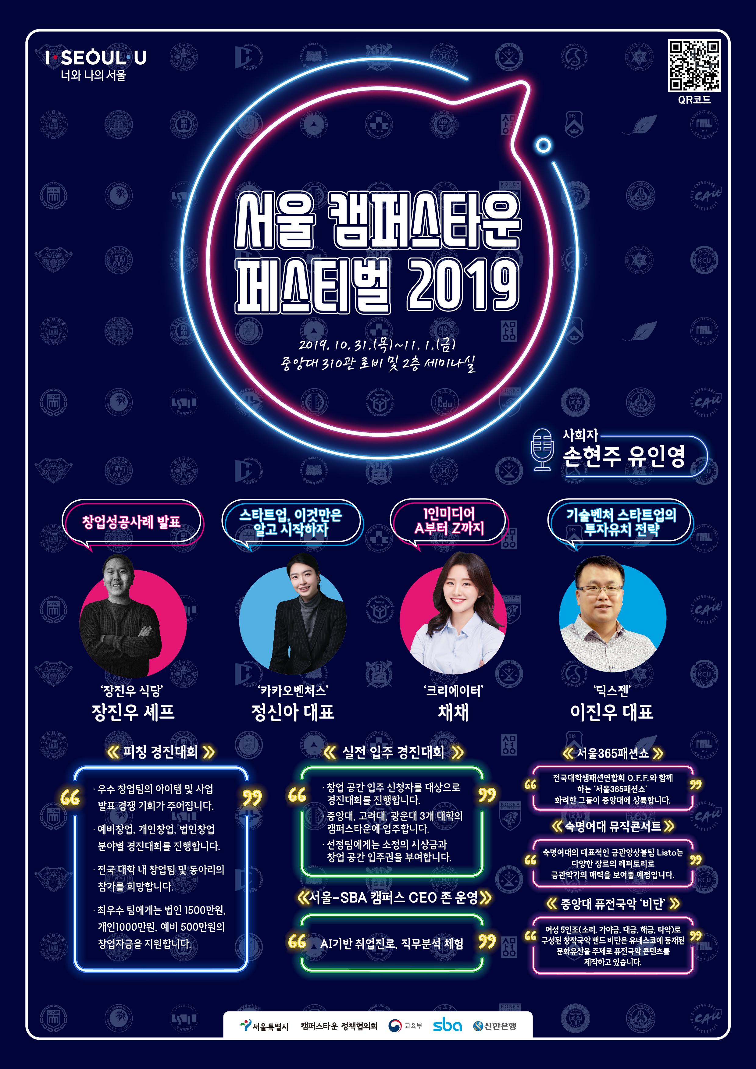 서울캠퍼스타운_포스터_420x594-프로그램 (2).jpg