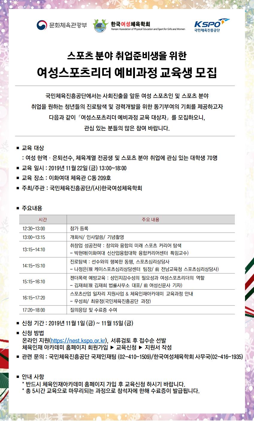 여성스포츠리더 예비과정 교육생 모집_안내문.png