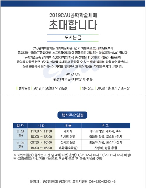 2019 CAU공학학술제 초대장.jpg