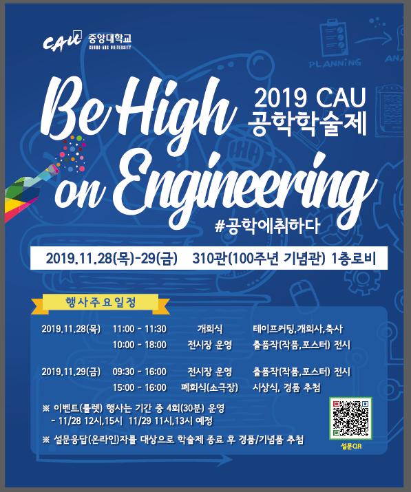 붙임2. 2019 CAU공학학술제 포스터.png